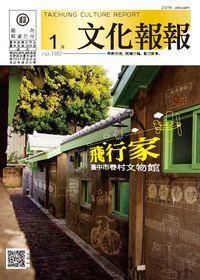 文化報報 [第189期] [2015年01月]:飛行家