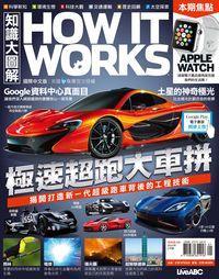 How it works知識大圖解 [2015年01月號] [ISSUE 04]:極速超跑大車拼