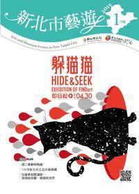 新北市藝遊 [2015年01月號]:躲貓貓