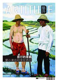 藝外月刊 [第63期]:旅行的意義
