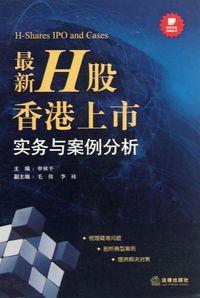 最新H股香港上市實務與案例分析