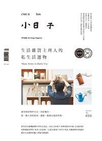 小日子享生活誌 [第33期]:生活雜貨主理人的私生活選物