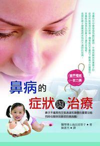 鼻病的症狀與治療