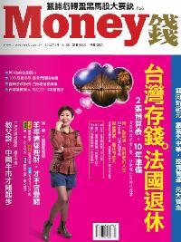 Money錢 [第88期]:台灣存錢 法國退休