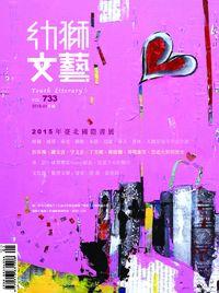 幼獅文藝 [第733期]:2015年臺北國際書展