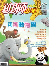 幼獅少年 [第459期]:走進動物園