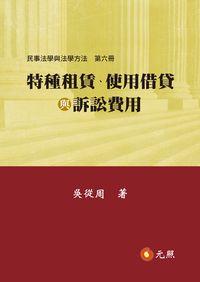 民事法學方法. 第六冊, 特種租賃、使用借貸與訴訟費用