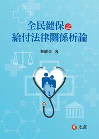 全民健保之給付法律關係析論