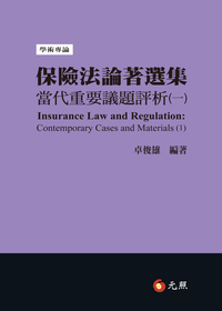 保險法論著選集:當代重要議題評析. 一