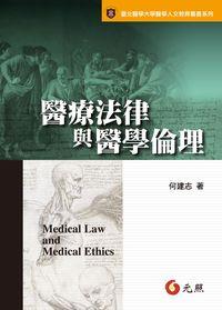 醫療法律與醫學倫理
