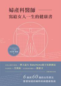 婦產科醫師寫給女人一生的健康書
