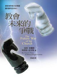 教會未來的爭戰