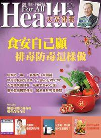 大家健康雜誌 [第334期]:食安自己顧,排毒防毒這樣做