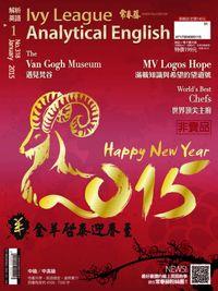 常春藤解析英語雜誌 [第318期] [有聲書]:Happy New Year 2015