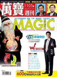萬寶週刊 2015/01/05 [第1105期]:CES新趨勢股