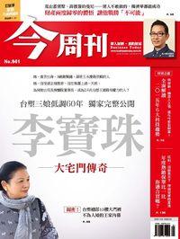 今周刊 2015/01/05 [第941期]:李寶珠 大宅門傳奇