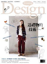 Shopping Design [第74期]:送禮物的技術