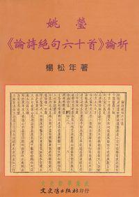 姚瑩《論詩絕句六十首》論析