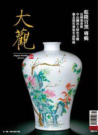 大觀月刊 [第64期]:乾隆官窯