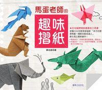 馬蛋老師的趣味摺紙