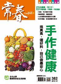 常春月刊 [第382期]:手作健康