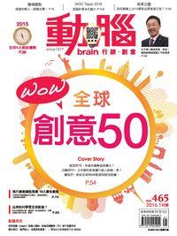 動腦雜誌 [第465期]:全球WoW創意50