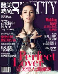 醫美時尚Dr.BEAUTY [第85期]:Perfect Lover?