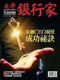 台灣銀行家 [第61期]:金融CEO親授 成功祕訣