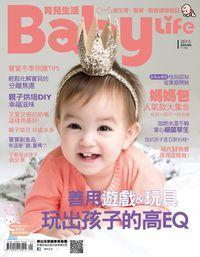 育兒生活 [第296期]:用遊戲&玩具 玩出孩子的高EQ