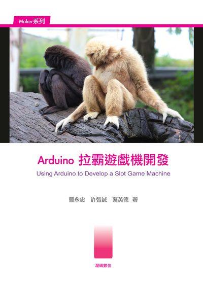 Arduino 拉霸遊戲機開發