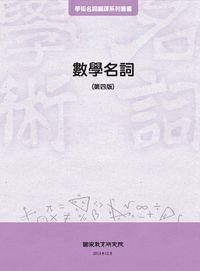 數學名詞(第四版)