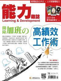 能力雜誌 [第707期]:開除加班の高績效工作術