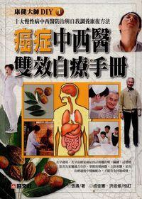 癌症中西醫雙效自療手冊