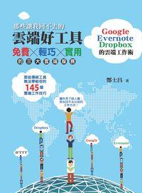 那些讓我回不去的雲端好工具:Google+Evernote+Dropbox的雲端工作術