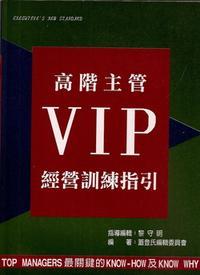 高階主管VIP經營訓練指引