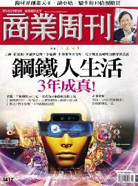 商業周刊 2015/01/12 [第1417期]:鋼鐵人生活 3年成真!
