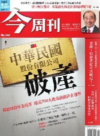 今周刊 2015/01/12 [第942期]:中華民國股份有限公司破產