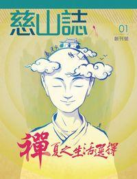 慈山誌 [Issue 01] 創刊號:禪夏之生活選擇