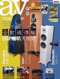 AV Magazine 2014/10/24 [issue 605]:全數碼傳輸 DSP喇叭大檢閱