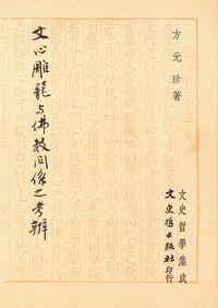 文心雕龍與佛教關係之考辨