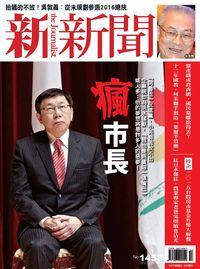 新新聞 2015/01/08 [第1453期]:瘋市長