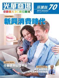 光華商場採購誌 [第70期]:新興消費時代