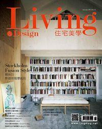 Living & design 住宅美學 [第71期]:融合的 斯德哥爾摩風格