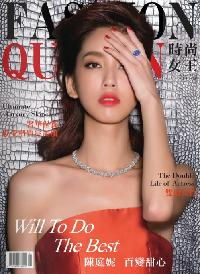 FASHION QUEEN時尚女王雜誌 [第101期]:Will To Do The Best