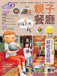 好遊趣 [第33期]:親子餐廳幸福食光