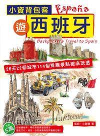 小資背包客遊西班牙:26天22個城市114個推薦景點徹底玩透