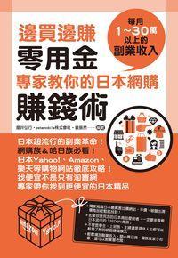邊買邊賺零用金,專家教你的日本網購賺錢術