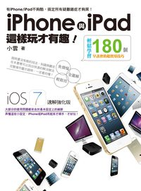 iPhone與iPad這樣玩才有趣!:輕鬆學會180個你早該會的超實用技巧