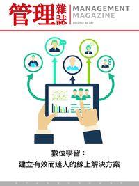 管理雜誌 [第487期]:數位學習