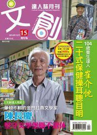 文創達人誌 [第15期]:陳長慶 堅守文學堡壘不退休